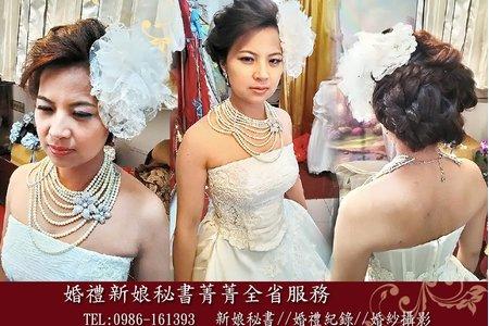 新娘秘書/外拍/棚拍/單一妝髮服務