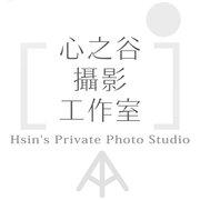 心之谷攝影工作室