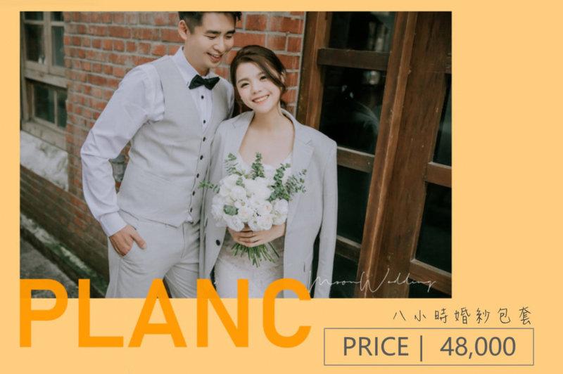 手工訂製禮服免加價超值方案