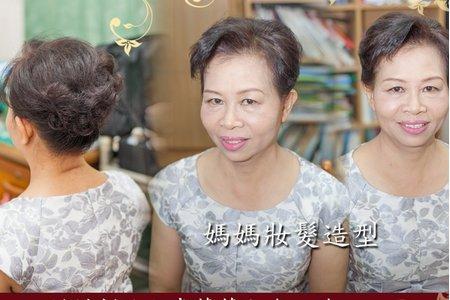 媽媽.親友妝髮服務