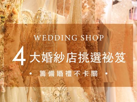 婚紗店選擇焦慮症發作?4大重點教妳挑「自助婚紗」跟「婚紗公司」