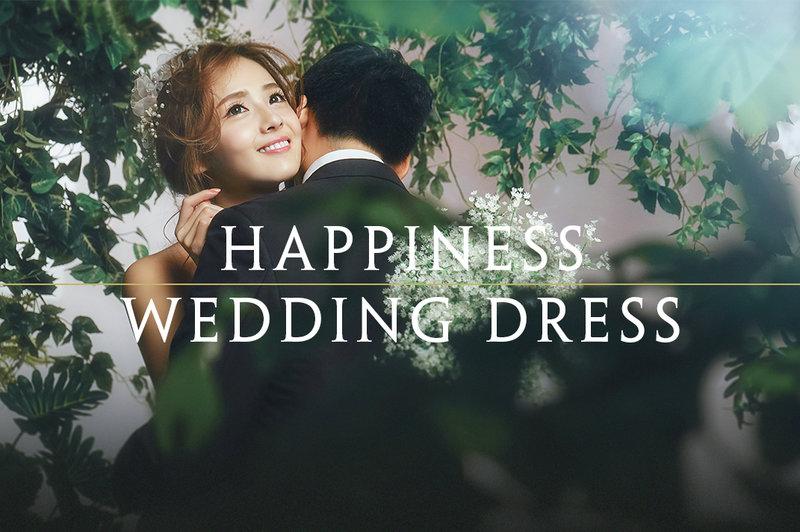 妳的幸福婚紗
