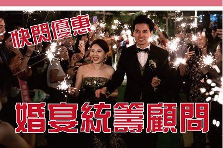 【快閃優惠】- 婚宴統籌顧問服務