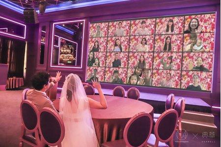 典華 Online Party/線上婚禮