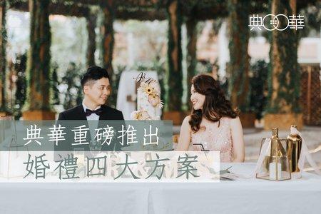 線上備婚X典華重磅推出 婚禮四大方案