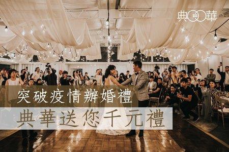 線上備婚X突破疫情辦婚禮•典華送您千元禮