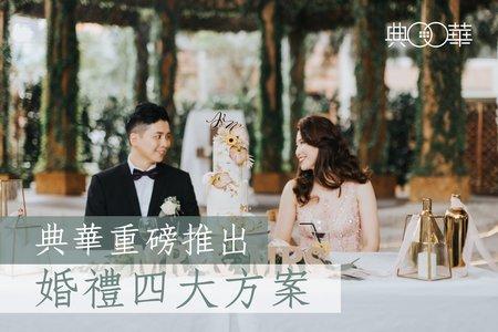 典華重磅推出,婚禮四大方案