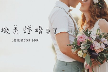 唯美婚禮-戶外證婚專案