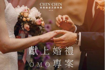 獻上婚禮OMO婚禮專案