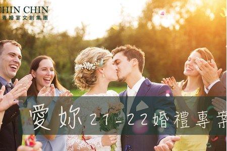 線上備婚X《青青好嫁日》好禮6選5