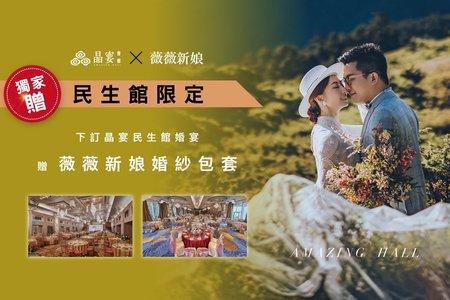 2021【薇薇新娘聯名】民生館限定婚宴專
