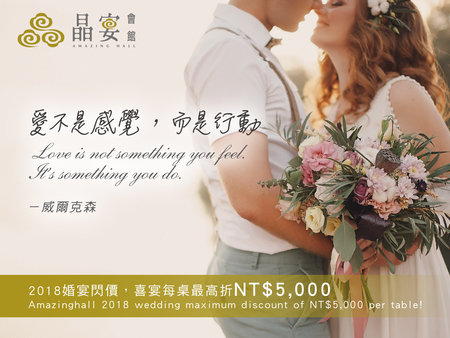 2018【婚宴閃價】喜宴每桌折NT$5,000