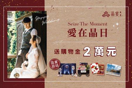 2022【愛在晶日】婚宴專案