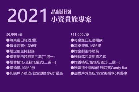 2021小資貴族專案