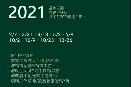 2021好運日專案