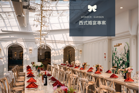 西式婚宴專案