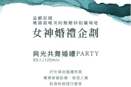 與光共舞婚禮PARTY