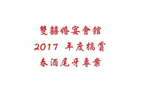 雙囍婚宴會館 2017 年度回饋 春酒尾牙專案