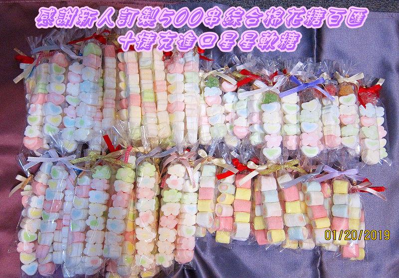 婚禮棉花糖百匯/總匯組合