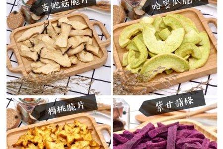 年終回饋-蔬果乾系列 脫水蔬菜 純素