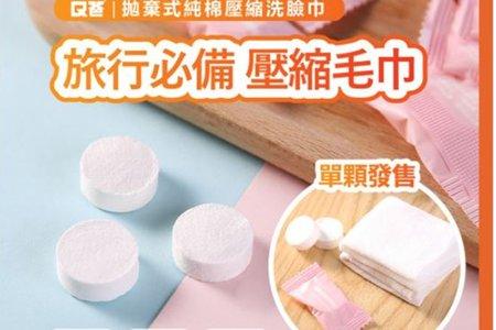 小粉紅 拋棄式壓縮毛巾 一次性毛巾 洗臉