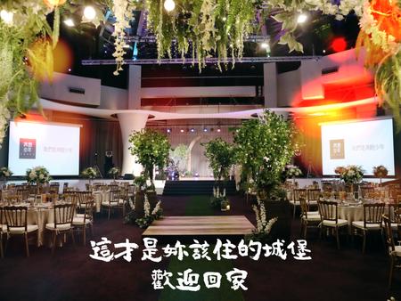 ⎢無法敘述的視覺震撼⎢ 小巨蛋劇院式婚禮場地 X 超浮誇森林風佈置