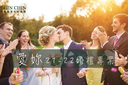 線上備婚X《好嫁日》好禮6選5