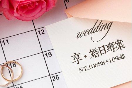 享婚日「指定好日優惠」