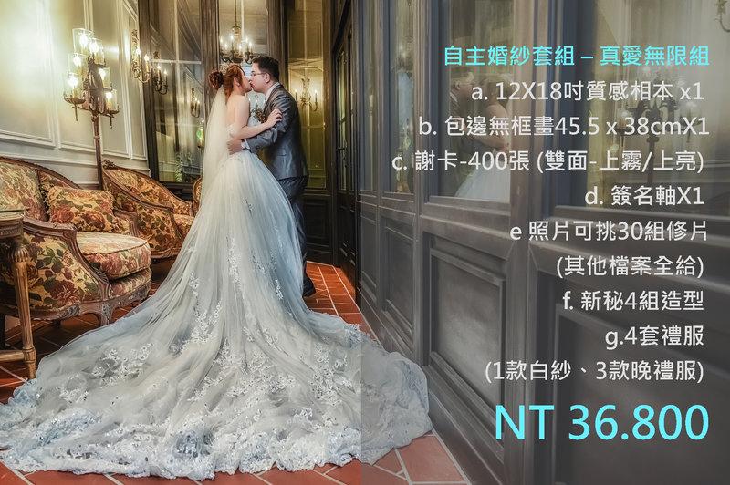 自主婚紗套組 – 真愛無限組