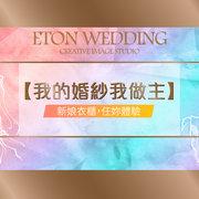 伊頓自助婚紗攝影工作室(台南旗艦店)!