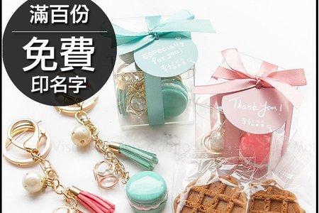 透明盒裝-馬卡龍鑰匙圈+黑糖煎餅