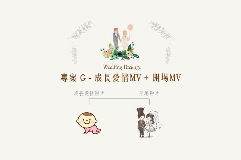 專案 G - 成長愛情MV + 開場MV