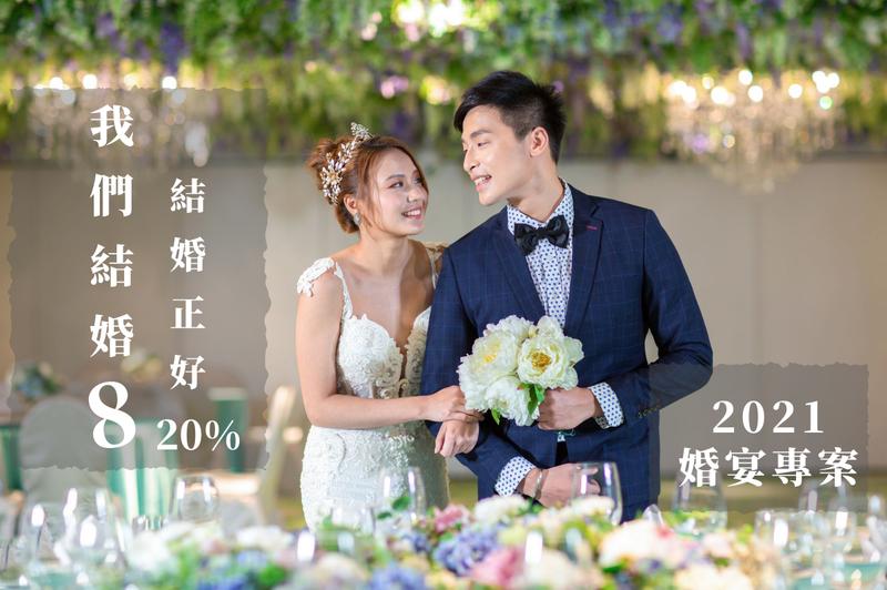 2021_我們結婚8 結婚正好 20%O
