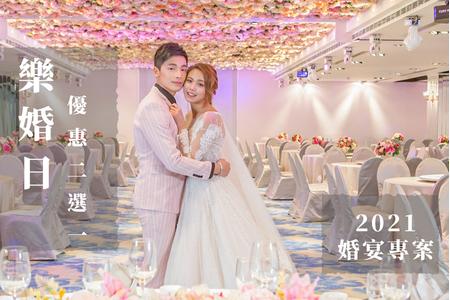 2021婚宴專案_樂婚日,優惠二擇一