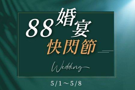 2021婚宴專案_88 婚宴快閃節