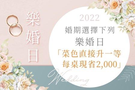 2022 樂婚日,菜色直接升一等