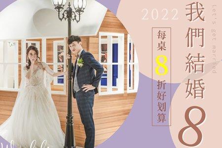 2022 婚宴專案_我們結婚8,每桌8折