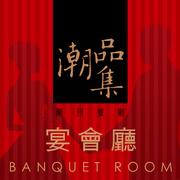 神旺大飯店潮品集宴會廳!