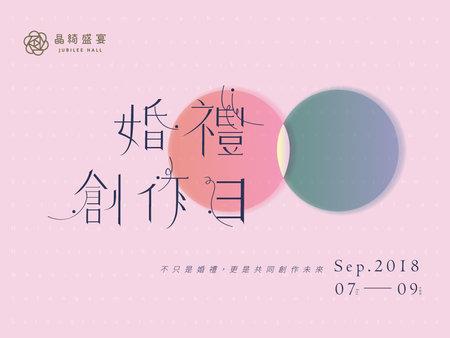 |2018婚禮創作日| 2018/09/07(五)-09/09(日)