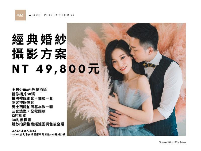2021 經典婚紗攝影⽅案