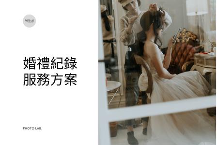 婚禮紀錄服務方案