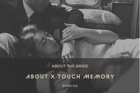 Touch Memory 婚紗攝影包套