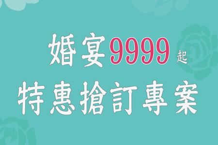 婚宴幸福9999