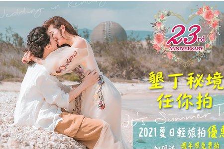 【23週年慶✨】夏日輕旅拍 ☀ 愛留墾丁
