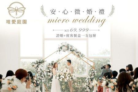 限時|安心微婚禮-證婚/賓客餐盒一次擁有