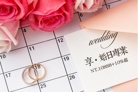 享婚日 ☆ 婚宴專案