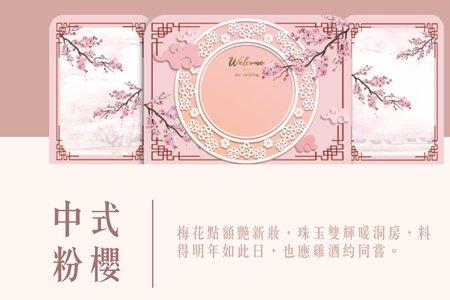 《中式粉櫻》