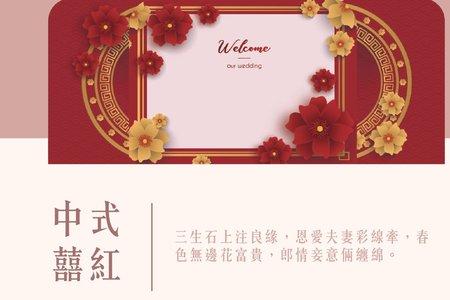 《中式囍紅》