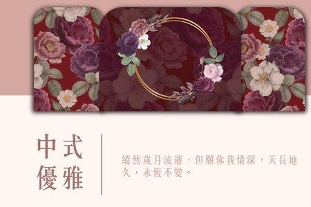 《中式優雅》