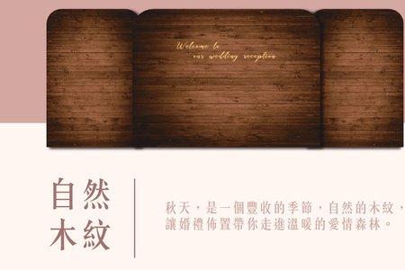 《自然木紋》